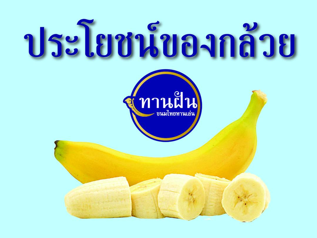ประโยชน์ของกล้วย-ทานฝัน